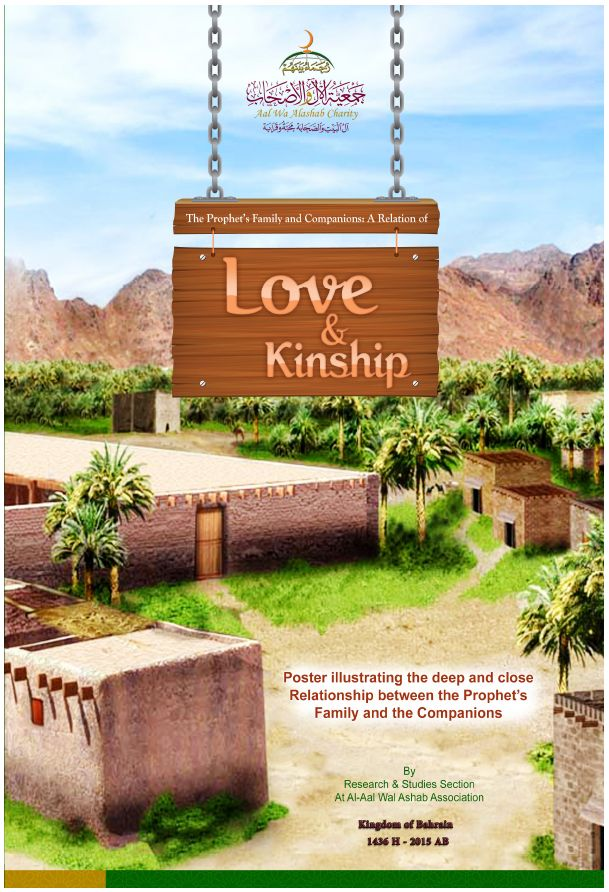 The Prophet's family and His Companions: a relationship of love and kinship